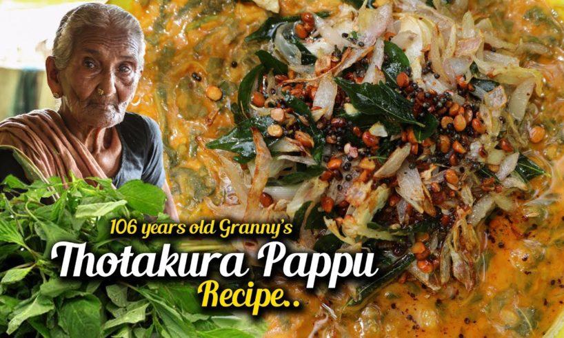 Thotakura(Amaranthus Dal) Pappu By Granny Mastanammma