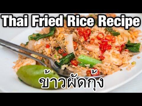 Thai Fried Rice Recipe with Shrimp (Khao Pad Goong ข้าวผัดกุ้ง)