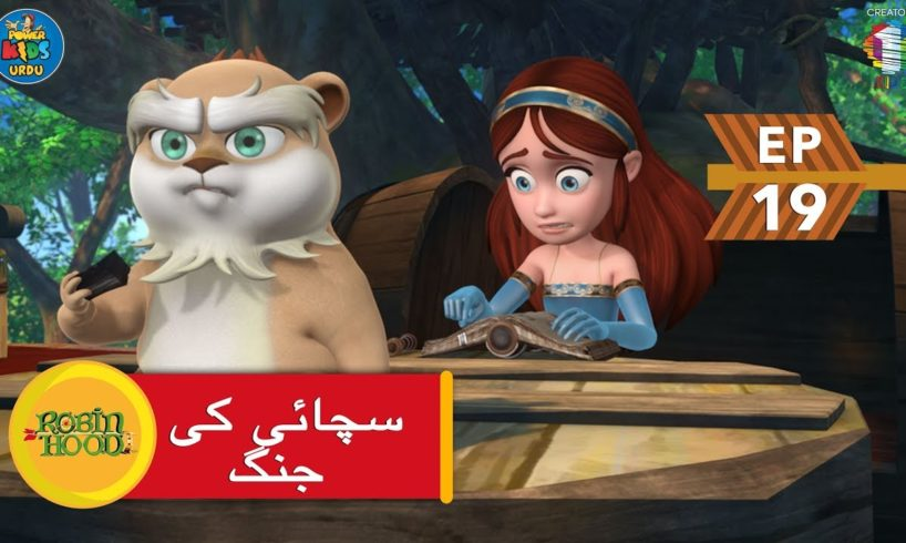 Robin Hood اُردو کارٹون | Episode 19 | The Fight for Flight | Power Kids Urdu