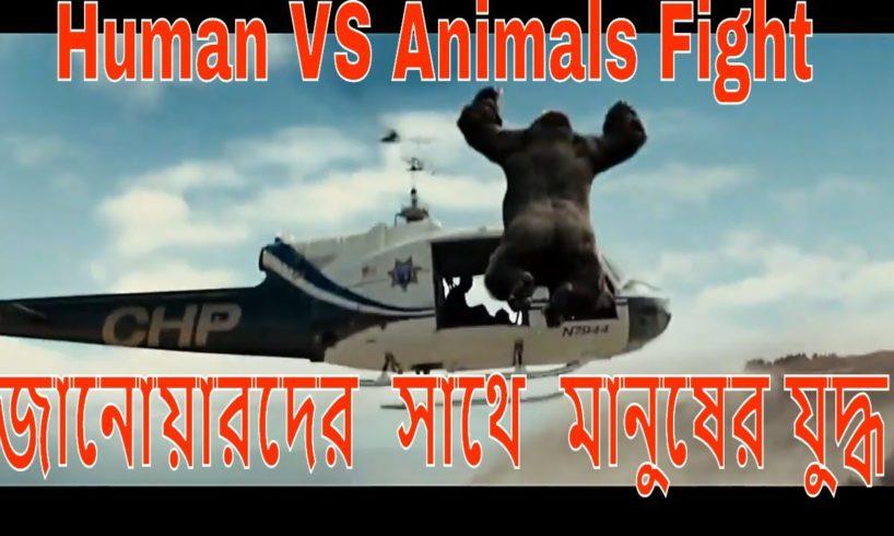 Top 5 Human VS Animals Fight । Short action videos । জনপ্রিয় ৫ টি মানুষের সাথে জানোয়ারের যুদ্ধ ।